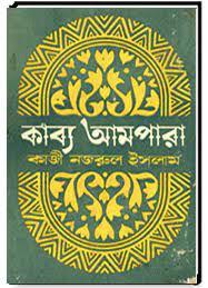 কাজী নজরুল ইসলামের 'কাব্য আমপারা' ভিজুয়াল আবৃত্তি এখন ইউটিউবে